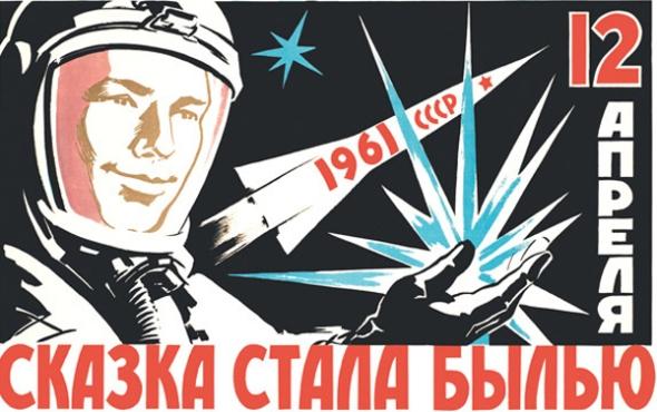 Pelicula: Gagarin, el primero del Cosmos